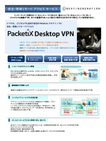 (Microsoft PowerPoint - PacketiX Desktop VPN_\225\\.ppt)