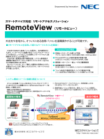 RemoteView(リモートビュー)