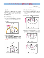 MAN TO MAN defenceの推進