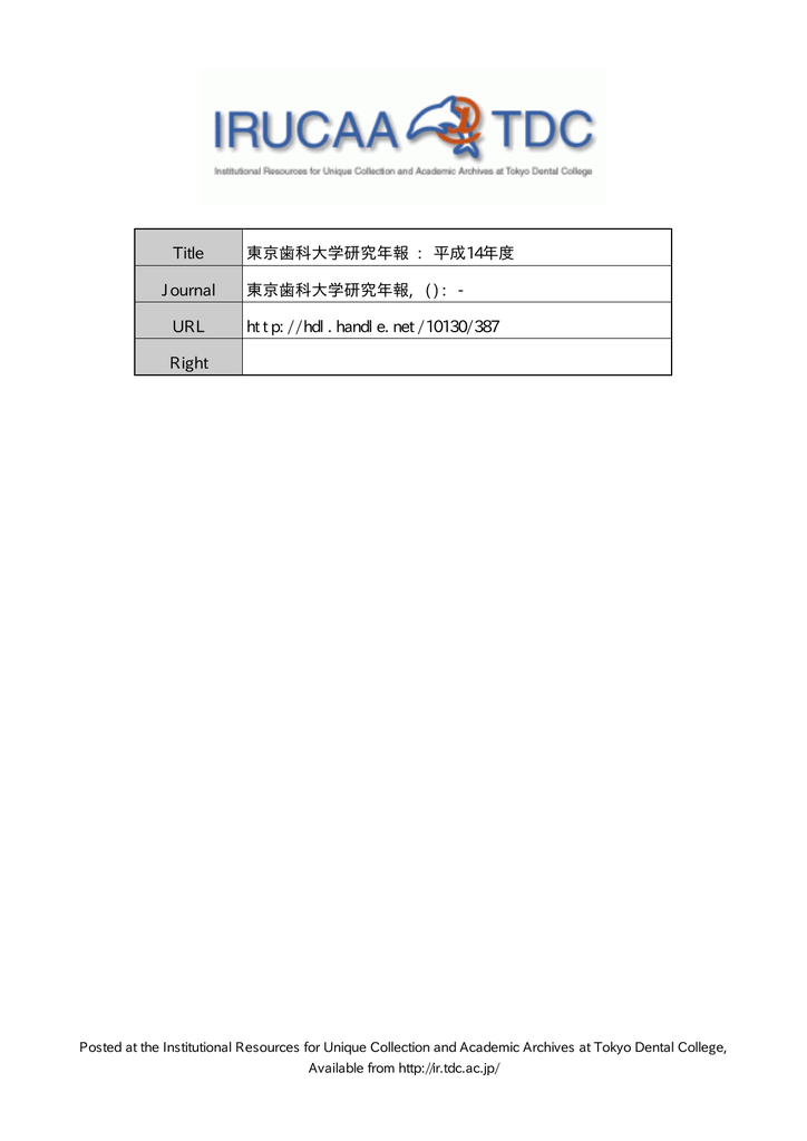 2.臨床系 - 東京歯科大学