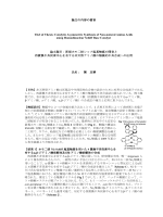 論文の内容の要旨 Titel of Thesis: Catalytic Asymmetric Synthesis of