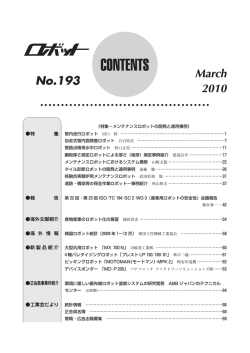 PDF:130KB - 日本ロボット工業会