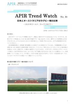 APIR Trend Watch No.31