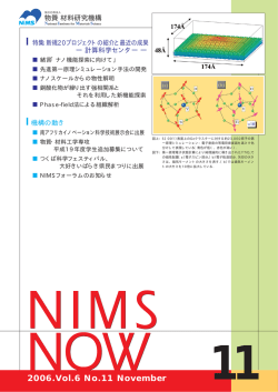 NIMS NOW Vol6 No11