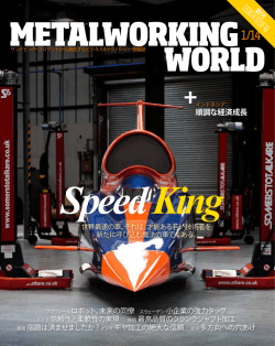 Metalworking World 1/2014