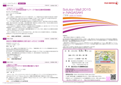 Solution Mall 2015 in NAGASAKI
