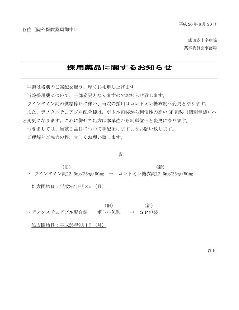 配合 デ ノ タス 錠 チュアブル