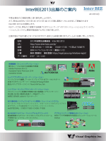 InterBEE2013(国際放送機器展)出展のお知らせ:11月13日~15日