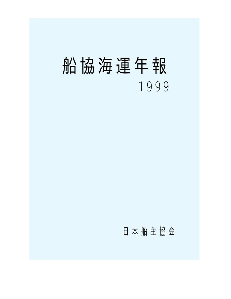 4.39MB - 日本船主協会