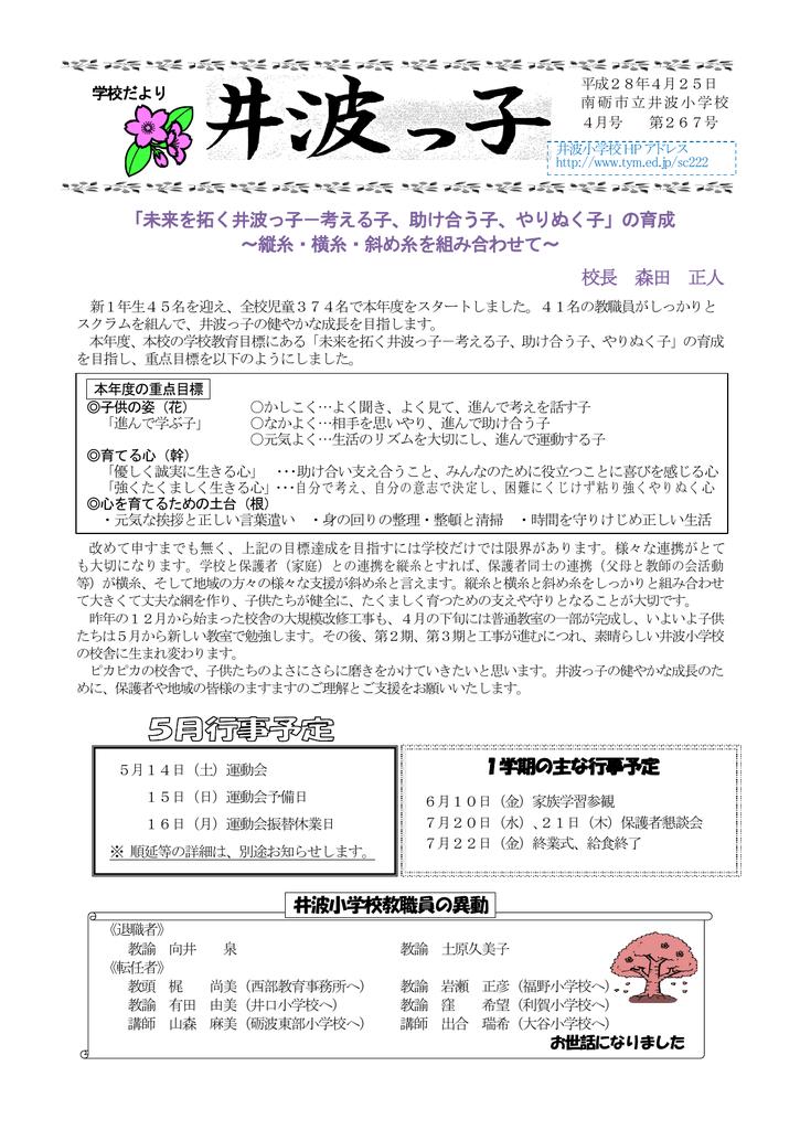 小学校 砺波 ホームページ 東部