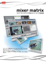 mixer matrix