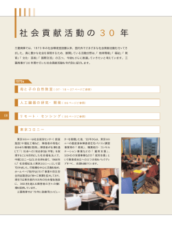 社会貢献活動の30年 (PDF:370KB) - Mitsubishi Corporation