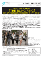 THE BLING RING』「第66回カンヌ国際映画祭