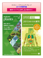2015年創刊誌 - natureasia.com