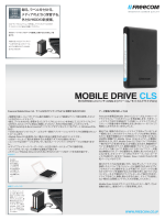 MOBILE DRIVE CLS データシート(868kb)