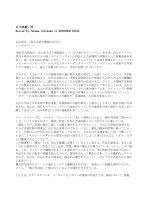 石川卓磨 Review in ARTFORUM CHINA
