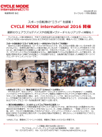 CYCLE MODE international 2016 開催