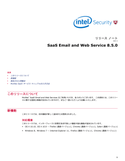 SaaS Email and Web Service 8.5.0 リリース ノート