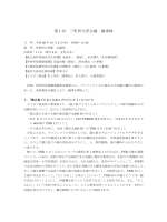 議事録PDF - livedoor Blog