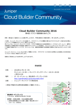 Cloud Builder Community 2016