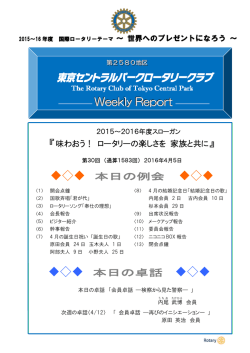 Weekly Report PDF:379KB