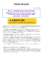 「J-CREATION:A FIRST LOOK SHOWCASE」を