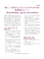 swslhd 050312 Breastfeeding tips for new mothers