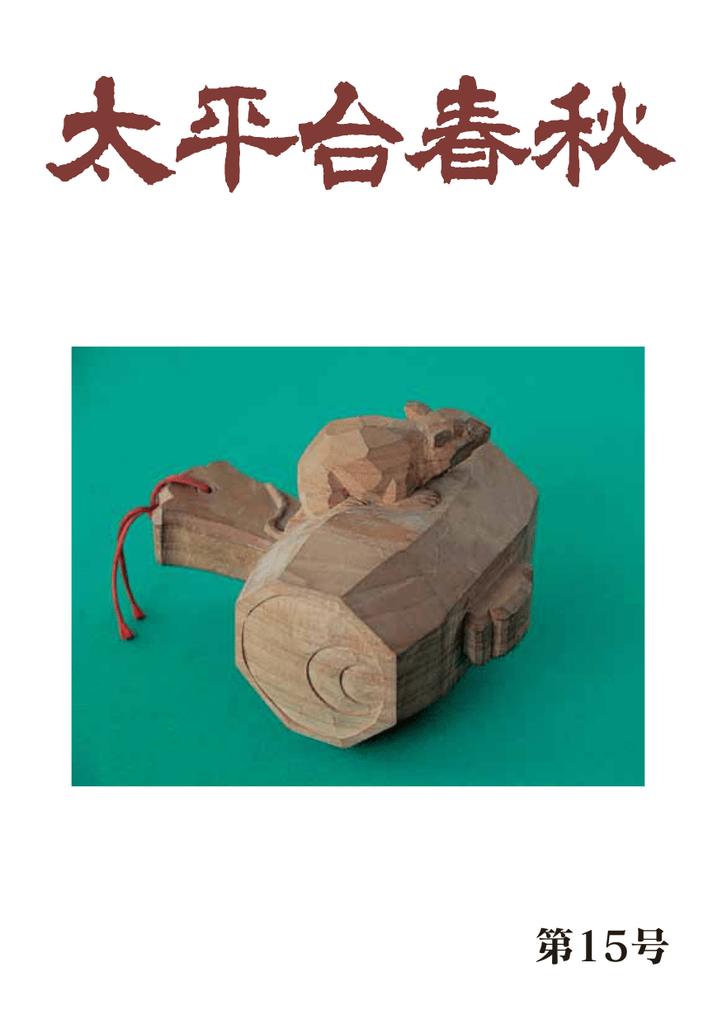 ガードマン山ちゃん智弁学園