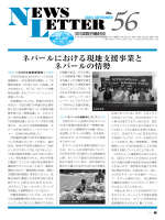 NEWS LETTER No.56 (2005 SEPTEMBER) [PDF