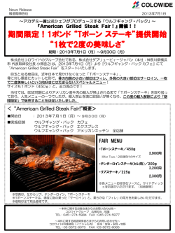 『American Grilled Steak Fair!』 開催!! 期間