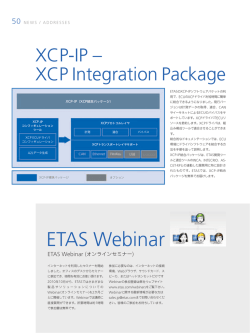 XCP Integration Package