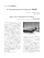 14th InternationalSol―GelConference参加報告