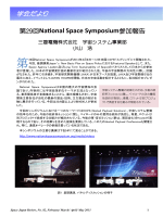 第29回National Space Symposium参加報告