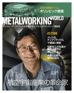 Metalworking World 2/2008
