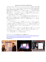 Infection Prevention Society (IPS)参加報告