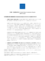 北朝鮮:国連調査委員会=United Nations Commission of Inquiry