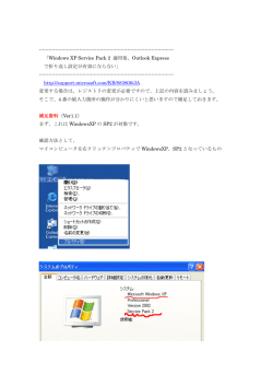 Windows XP Service Pack 2 適用後、Ou