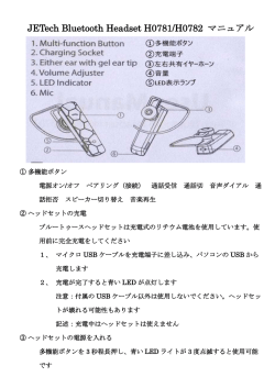 JETech Bluetooth Headset H0781/H0782 マニュアル