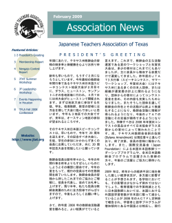 Association News - Japanese Teachers Association of Texas