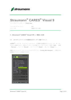 Straumann CARES Visual 9