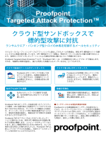 Proofpoint Targeted Attack Protection 概要