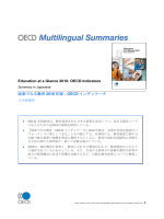 Education at a Glance 2010: OECD Indicators 図表でみる教育 2010