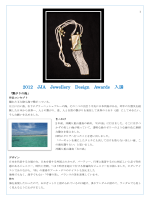 2012 JJA Jewellery Design Awards 入選
