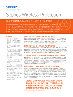 Sophos UTM Wireless Protection