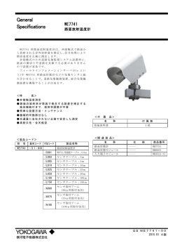 General Specifications WE7741 路面放射温度計