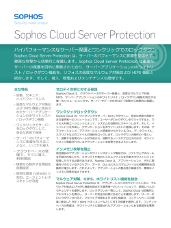 Sophos Cloud Server Protection データシート