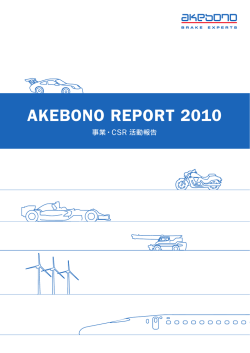 AKEBONO REPORT 2010