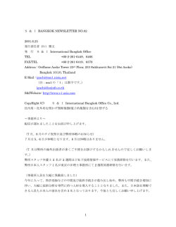 S & I BANGKOK NEWSLETTER NO.82 2001.6.25 発行責任者 井口