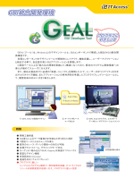 GEALカタログ