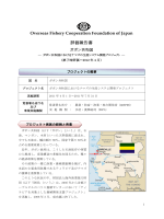 Overseas Fishery Cooperation Foundation of Japan 評価報告書